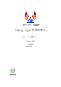Flying Logicで思考する