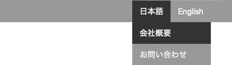 トップ日本語メニュー